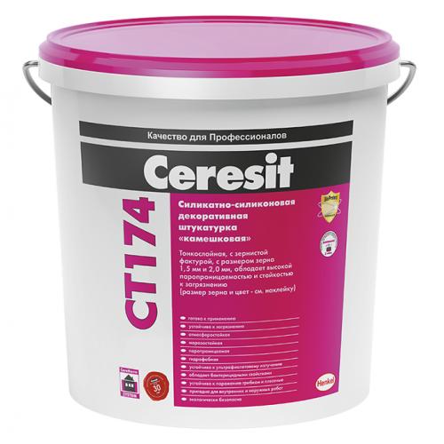 Штукатурка силиконовая декоративная Ceresit CT 74 Камешковая 2,5 мм 25 кг