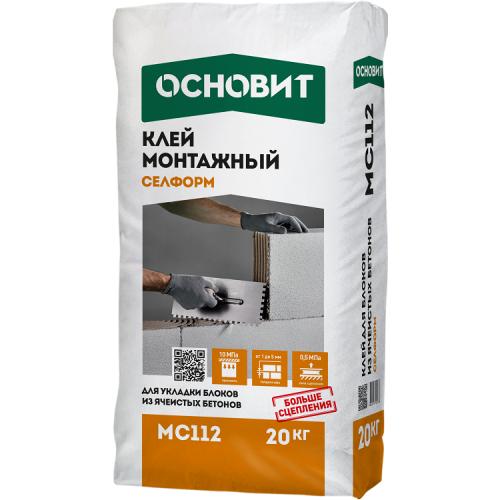 Клей монтажный для ячеистого бетона Основит Селформ МС112 20 кг