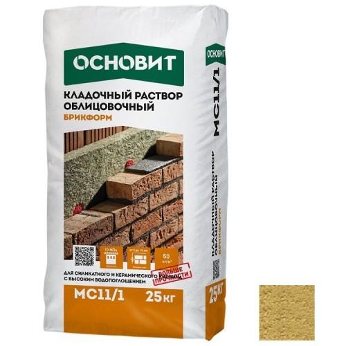 Раствор кладочный Основит Брикформ МС11/1 песочный 25 кг