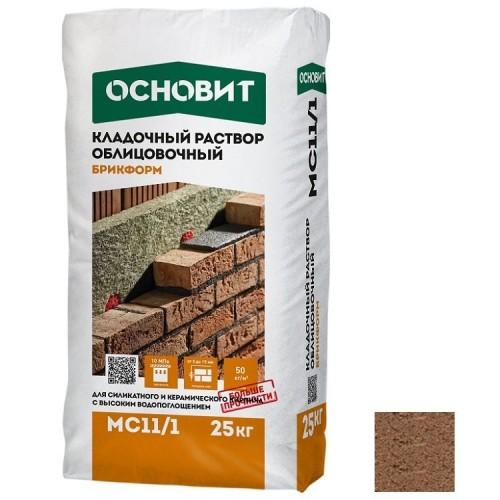 Раствор кладочный Основит Брикформ МС11/1 светло-коричневый 25 кг