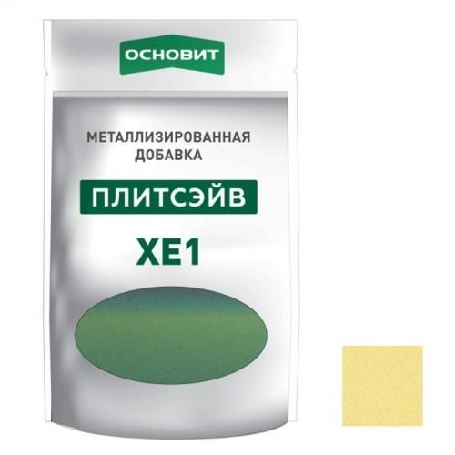 Добавка металлизированная для эпоксидной затирки Основит Плитсэйв XE1 антик 014/3 0,13 кг