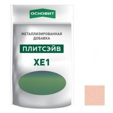 Добавка металлизированная для эпоксидной затирки Основит Плитсэйв XE1 бронза 014/6 0,13 кг