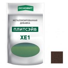 Добавка металлизированная для эпоксидной затирки Основит Плитсэйв XE1 венге 014/18 0,13 кг