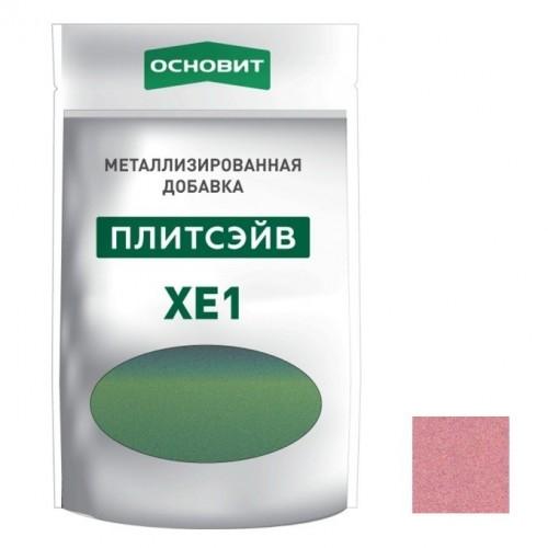 Добавка металлизированная для эпоксидной затирки Основит Плитсэйв XE1 винный 014/9 0,13 кг