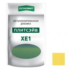 Добавка металлизированная для эпоксидной затирки Основит Плитсэйв XE1 золото 014/2 0,13 кг