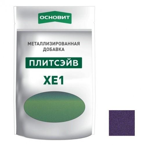 Добавка металлизированная для эпоксидной затирки Основит Плитсэйв XE1 лиловая 014/12 0,13 кг