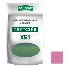 Добавка металлизированная для эпоксидной затирки Основит Плитсэйв XE1 малиновая 014/10 0,13 кг