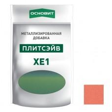 Добавка металлизированная для эпоксидной затирки Основит Плитсэйв XE1 медь 014/7 0,13 кг