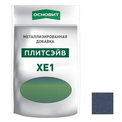 Добавка металлизированная для эпоксидной затирки Основит Плитсэйв XE1 металлик 014/19 0,13 кг