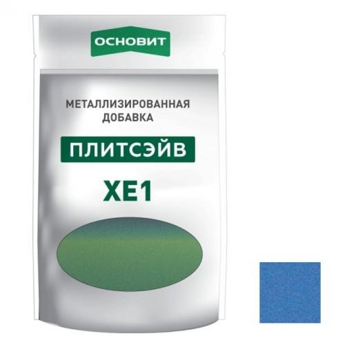 Добавка металлизированная для эпоксидной затирки Основит Плитсэйв XE1 морской 014/14 0,13 кг