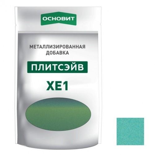 Добавка металлизированная для эпоксидной затирки Основит Плитсэйв XE1 небесный 014/13 0,13 кг