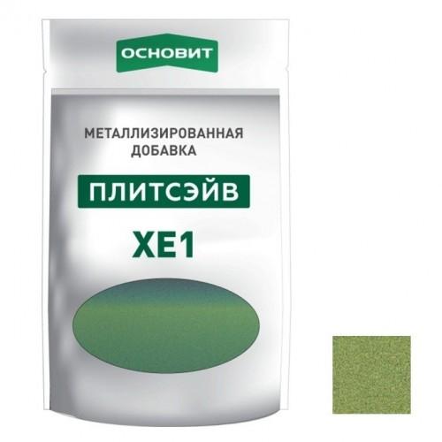 Добавка металлизированная для эпоксидной затирки Основит Плитсэйв XE1 оникс 014/16 0,13 кг