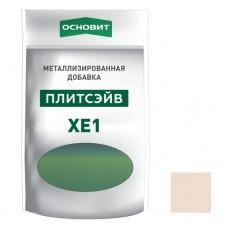 Добавка металлизированная для эпоксидной затирки Основит Плитсэйв XE1 песчаное золото 014/5 0,13 кг
