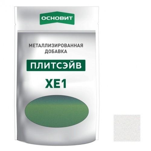 Добавка металлизированная для эпоксидной затирки Основит Плитсэйв XE1 серебро 014/4 0,13 кг