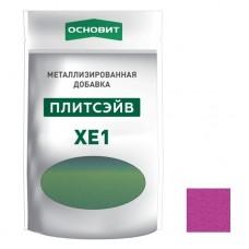Добавка металлизированная для эпоксидной затирки Основит Плитсэйв XE1 сиреневая 014/11 0,13 кг