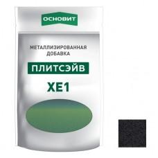 Добавка металлизированная для эпоксидной затирки Основит Плитсэйв XE1 тайфун 014/20 0,13 кг