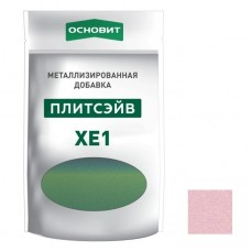 Добавка металлизированная для эпоксидной затирки Основит Плитсэйв XE1 шампань 014/8 0,13 кг