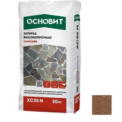 Затирка цементная для широких швов Основит Плитсэйв XC35 H светло-коричневая 20 кг
