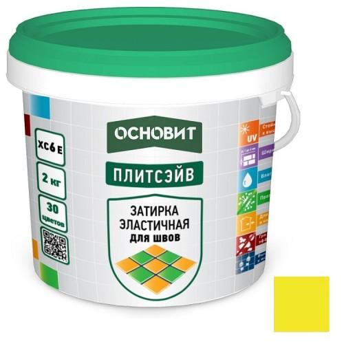 Затирка эластичная для швов Основит Плитсэйв XC6 Е Лимонная 072 2 кг