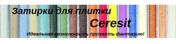 Затирка цементная для узких швов Ceresit СЕ33 Comfort Крокус 2 кг