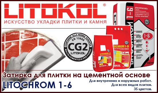 Затирка цементная для швов Litokol Litochrom 1-6 C.20 светло-серая 2 кг