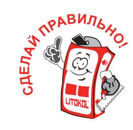 Затирка цементная для швов Litokol